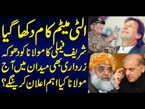 Sharif family cheats Maulana Fazal Ur Rehman ! The ultimatum showed the work