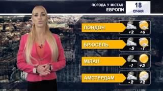 Погода у ділових столицях 18.01.2017
