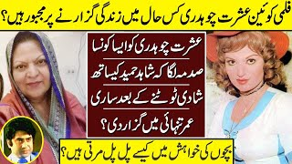 Ishrat Chaudhary The Lost Actress | Ishrat Chaudhary | Pakistani Actress | Biography |