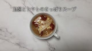 宝塚受験生のダイエットレシピ〜玉葱とトマトのさっぱりスープ〜のサムネイル画像