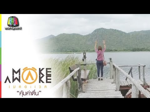 Make Awake คุ้มค่าตื่น |  จ.กาญจนบุรี | 30 ส.ค. 61 Full HD