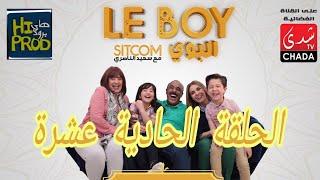 Said Naciri - Le BOY (Ep 11) | HD سعيد الناصيري - البوي - الحلقة الحادية عشرة