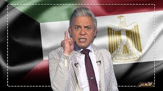 #معتز_مطر : #مصر و #الكويت و النائبة #صفاء_الهاشم ... !!