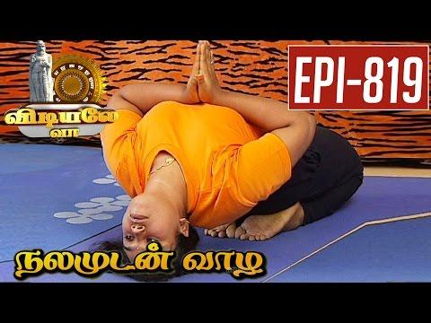 Saptha-Vajrasana-Yoga-Demostration-Vidiyale-Vaa-Epi-819-Nalamudan-vaazha-06-07-2016