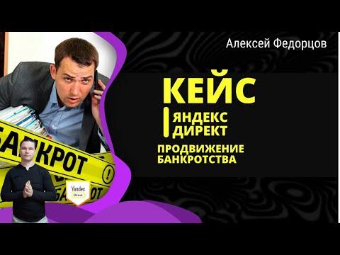 Лиды по 200 руб. на списание долгов | Настройка Яндекс директ | Кейс банкротство