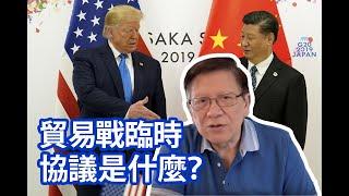 貿易戰臨時協議是什麼?北京和特朗普究竟想點?〈蕭若元:理論蕭析〉2019-09-16