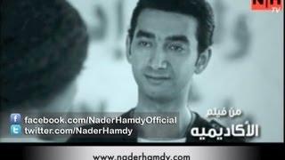Nader Hamdy Sebha Bezrofha -نادر حمدي سيبها بظروفها