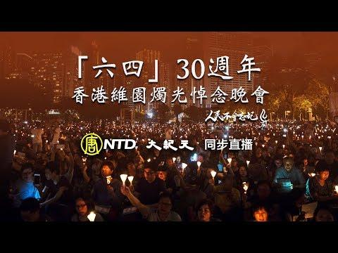 【直播】香港維園「六四」30週年燭光悼念集會