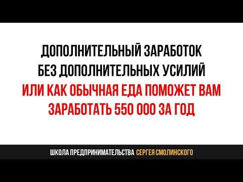 Видео секрет заработать деньги