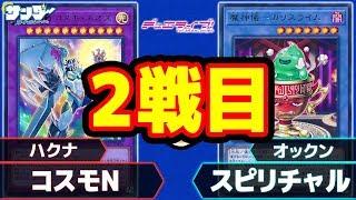 【#遊戯王】「コスモN」vs「スピリチャル」 2戦目 対戦ライブ【#対戦】