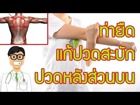 การรักษา thrombophlebitis ถู