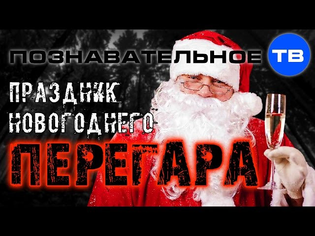 Праздник новогоднего перегара