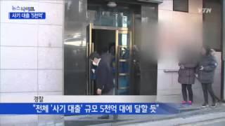 전격 압수수색...'사기 대출' 5천억 / YTN