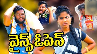 వైన్స్ ఓపెన్/🍾🥂/ VILLAGE PATAS//ANIL//HARITHA//NEW COMEDY SHORTFILM// VILLAGEVIDEOS