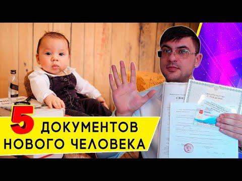 Какие Документы нужно оформить на Новорожденного ребенка?