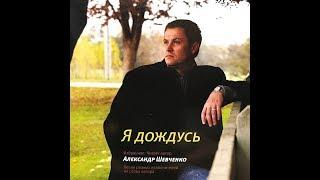 """Имя Твое"" на стихи Александра Шевченко"