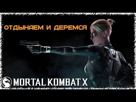 🔴Mortal Kombat X - Бьемся с Артуром