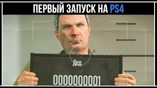 Первый запуск GTA Online на PS4