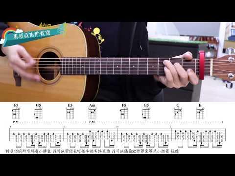 #354 張紫豪 《可不可以》跟馬叔叔一起搖滾學吉他
