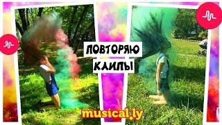 ПОВТОРЯЮ КЛИПЫ из musical.ly (tiktok) + SLOW MO / 3 часть | Marisha MT