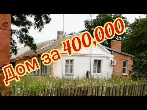 Обзор дома за материнский капитал поселок новополтавский , 400, 000