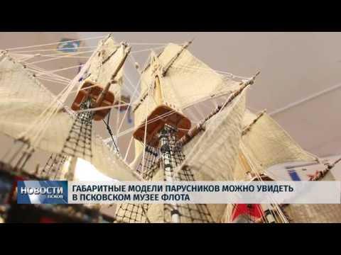 Новости Псков 25.07.2019 / Габаритные модели парусников можно увидеть в псковском музее флота