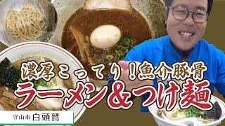 【湖国のグルメ】麺屋 白頭鷲【本格魚介豚骨ラーメン&つけ麺】