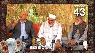 Chai Khana - Season 10 - Ep.43