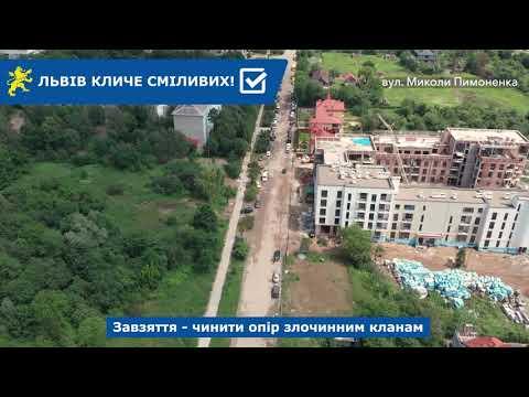 Над Левом: вул. Миколи Пимоненка