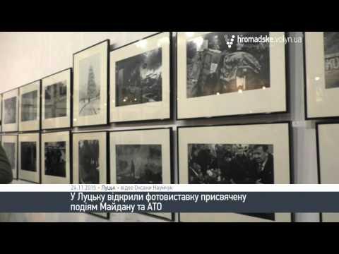У Луцьку відкрили фотовиставку присвячену подіям Майдану та АТО - YouTube