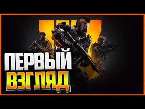 Call of Duty: Black Ops 4 💥 ПЕРВЫЙ ВЗГЛЯД 💥