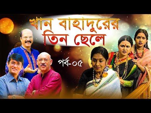 ধারাবাহিক নাটক ''খান বাহাদুরের তিন ছেলে'' পর্ব-০৫