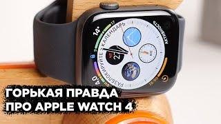 Apple Watch 4 могут больше чем ТЫ. Увы