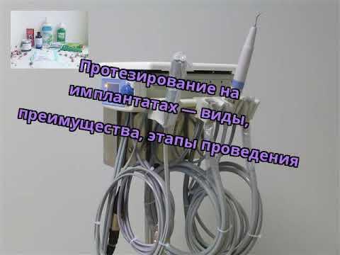 Протезирование на имплантатах — виды, преимущества, этапы проведения