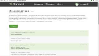 Правильное прохождение экзамена на Qcomment.ru