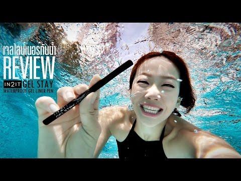 Review : อายไลน์เนอร์(Eyeliner)ถูกและดีมีอยู่จริง! กับ IN2IT Gel Stay Waterproof Gel Liner