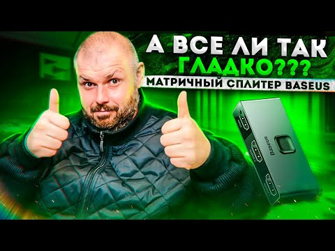 HDMI СПЛИТЕР-СВИТЧЕР Baseus 4K HD. С ПОДДЕРЖКОЙ 4K DOLBY VISION В ДВЕ СТОРОНЫ