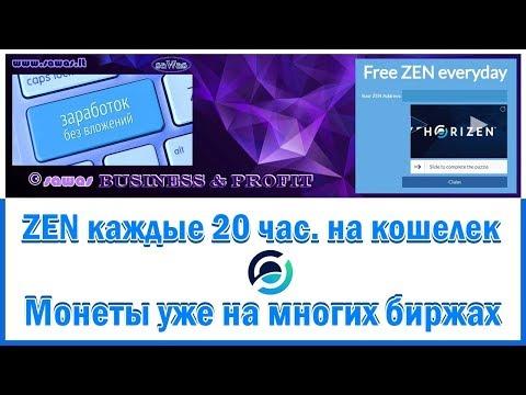Horizen - ZEN каждые 20 час. на кошелек. Монеты уже на многих биржах - Заработок БЕЗ вложений, 7 Окт