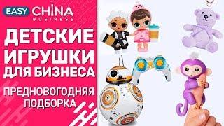 Детские игрушки для бизнеса. Предновогодняя подборка 2018