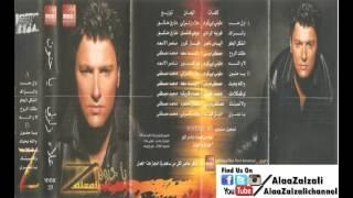 اغاني حصرية علاء زلزلي - ملكت الروح - البوم يا حنون - Alaa Zalzali Malakt elruh تحميل MP3