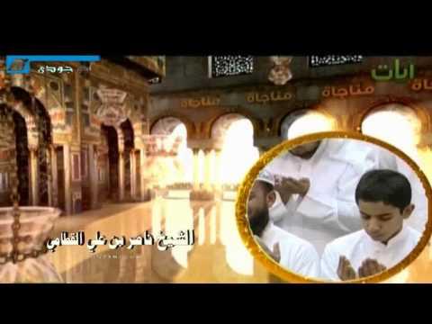 أجمل دعاء سمعته ناصر القطامي (جديد)