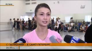 Балетная труппа «Астана Опера» выступит в Мариинском театре