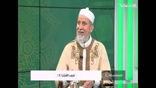 ما معنى مشكل القرآن؟