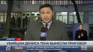 Убийцам Дениса Тена вынесли приговор