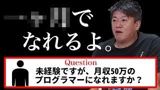 堀江貴文のQ&A「プログラミングは今始めるべき!?」〜vol.1100〜
