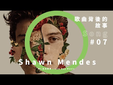 Shawn Mendes If I Can't Have You 歌曲故事,第四章全新專輯時代即將來臨!?