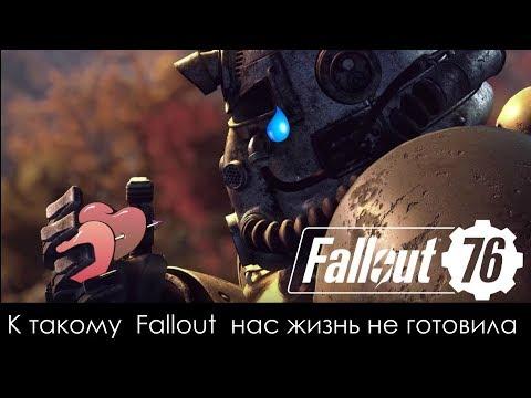 Fallout 76 - ГО*НО или ГОДНО?