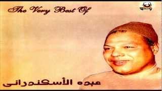 تحميل اغاني Abdou El Askandarany - ElDonya Madrasa / عبدة الأسكندرانى - الدنيا مدرسة MP3