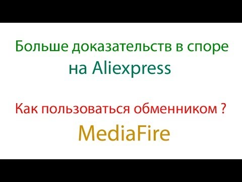 Видеообзор MediaFire