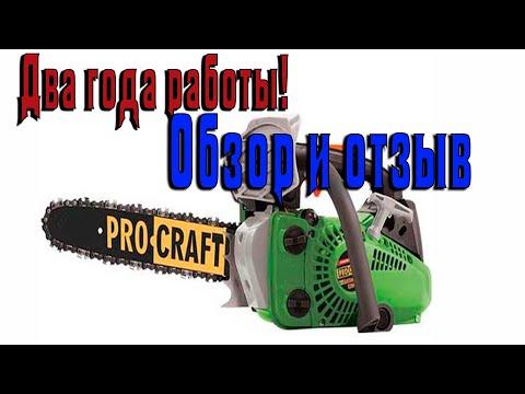Отзыв о двухлетней работе минибензопилой ProCraft K300S